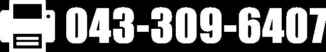 FAX:043-309-6407