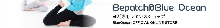ヨガ専用レギンスショップ BlueOcean OFFICIAL ONLINE STORE