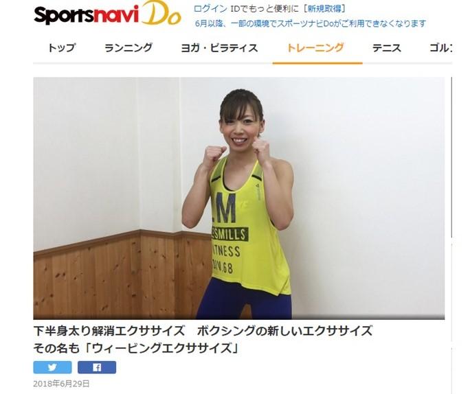 Yahoo!スポーツナビDOコラム連載スタート!