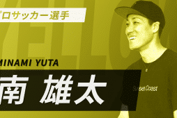 南雄太 × YUKI